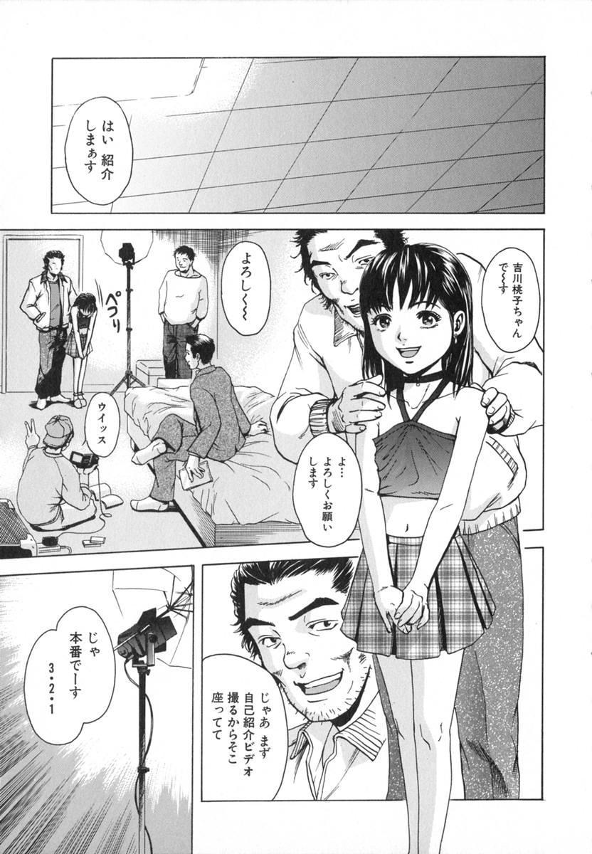 Anoko no Himegoto 56