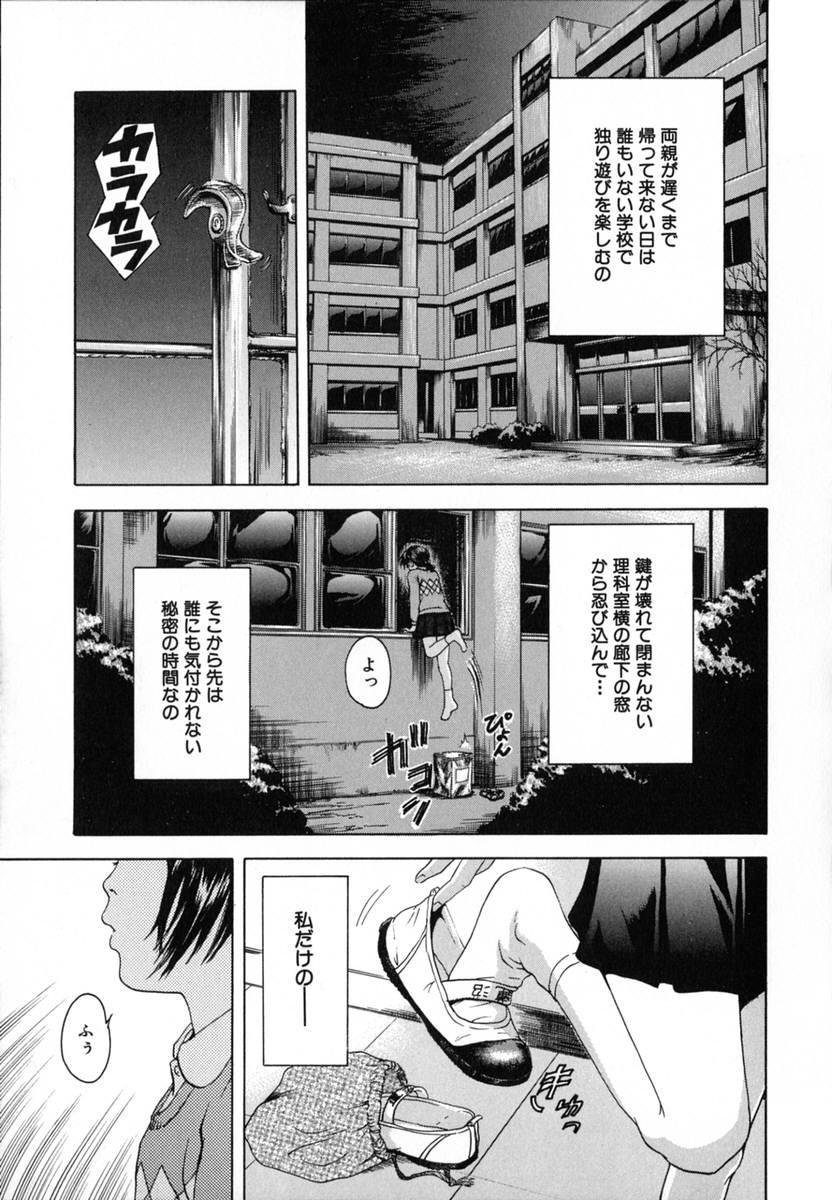 Anoko no Himegoto 6
