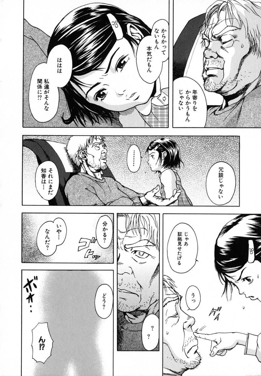 Anoko no Himegoto 73