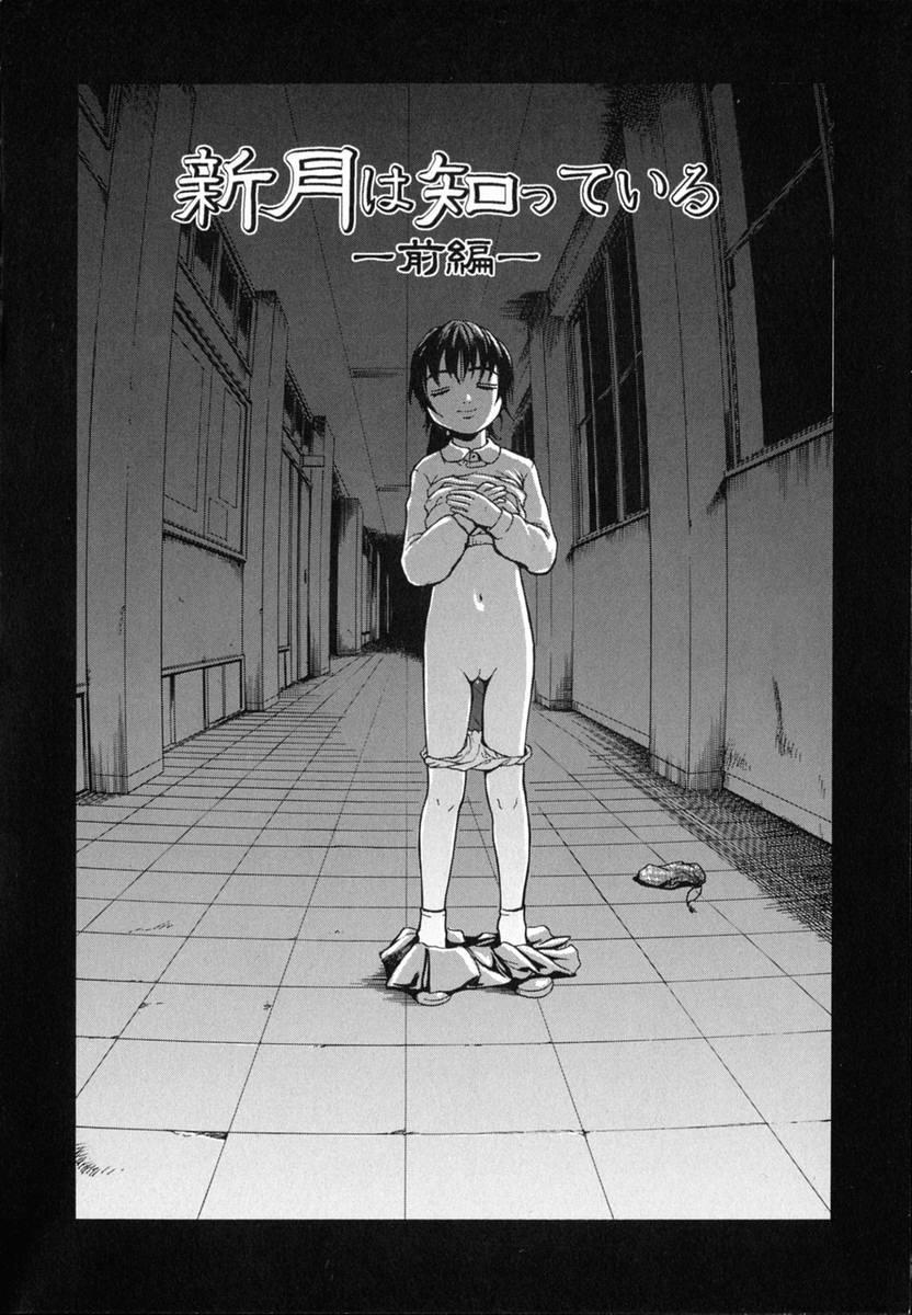 Anoko no Himegoto 7