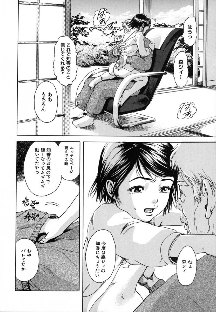 Anoko no Himegoto 79