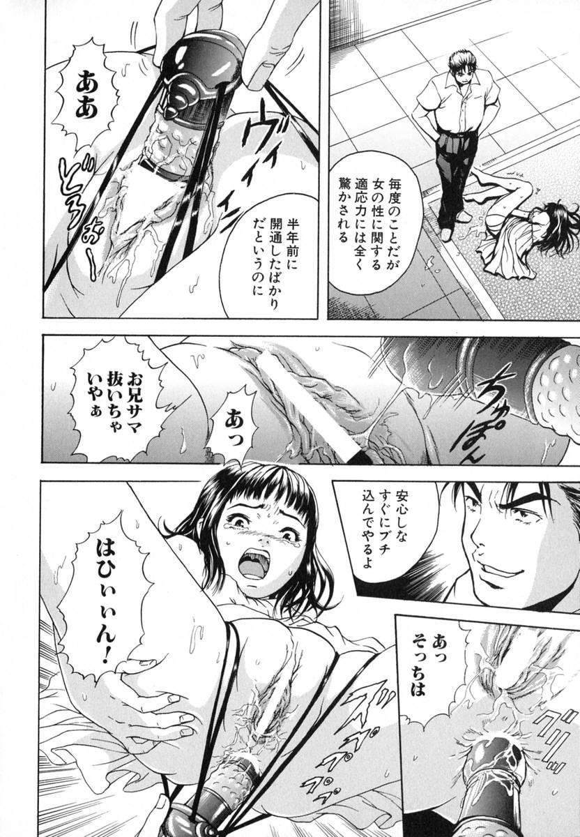 Anoko no Himegoto 93