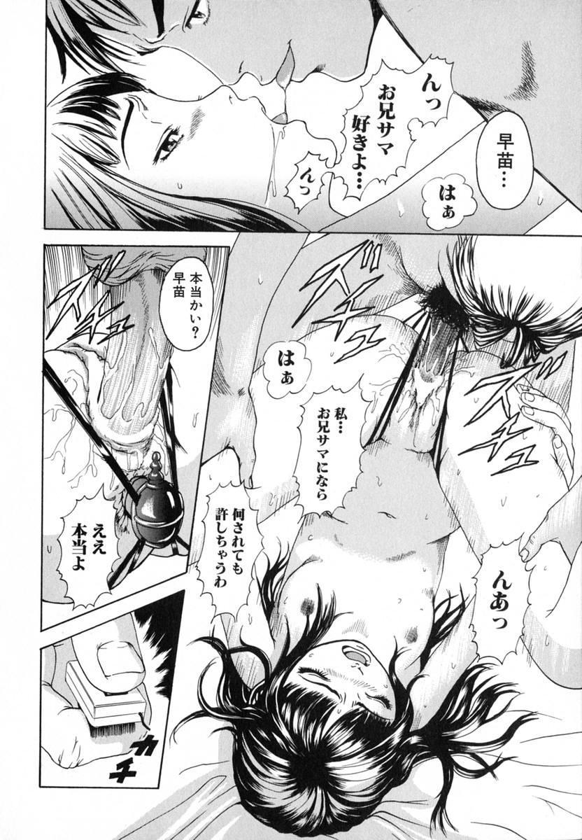 Anoko no Himegoto 97