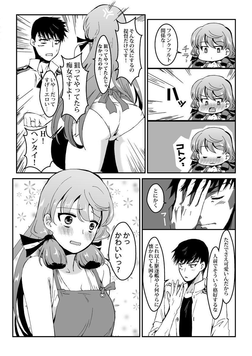 Akashi to Hamabe de 11