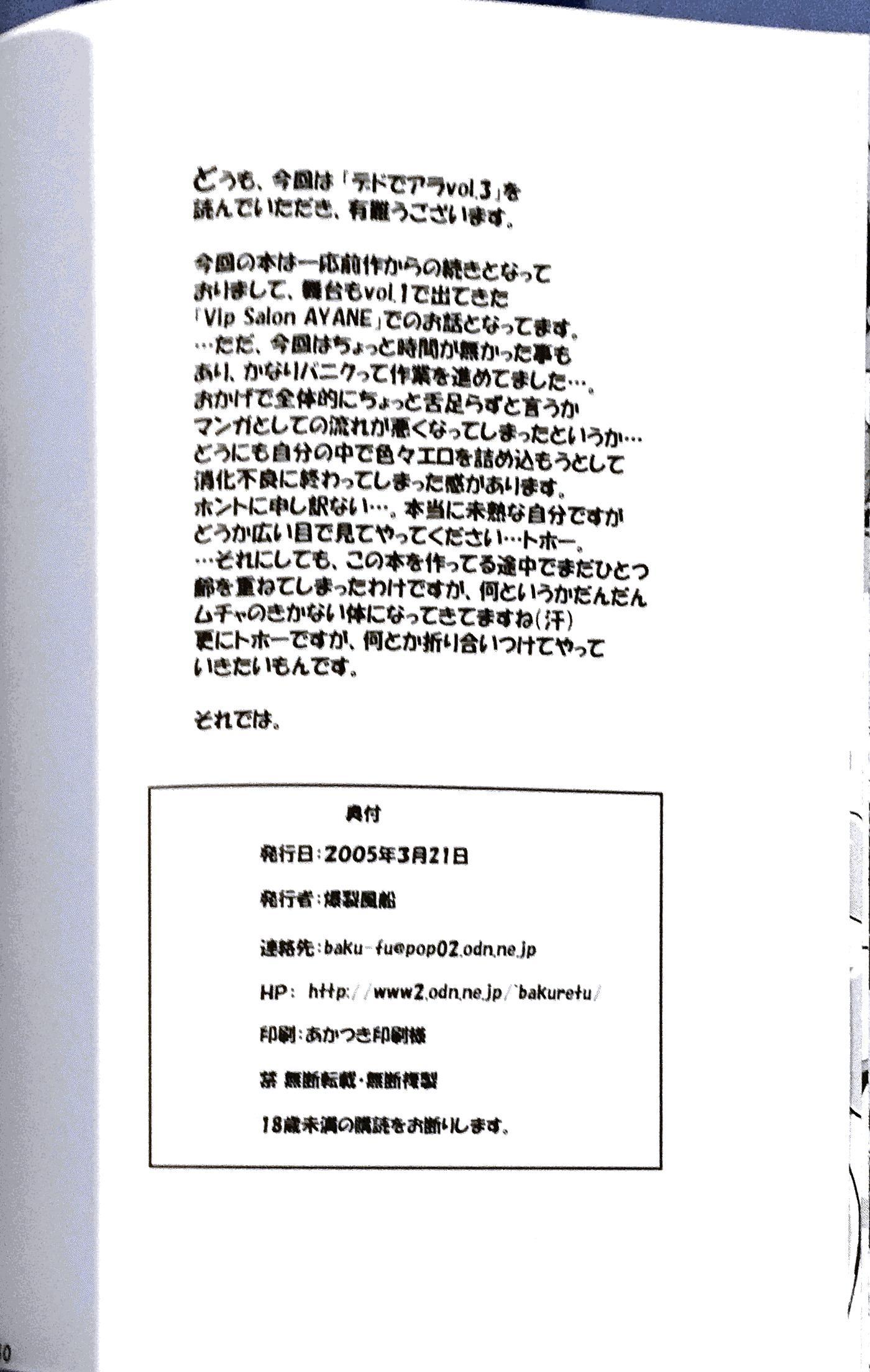 Dedo de Ara Vol. 3 28