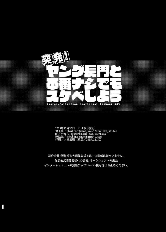 Toppatsu! Young Nagato to Honban nashi demo Sukebe shiyou | Doing the Nasty with Young Nagato with No Actual Sex 12