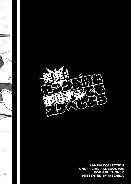 Toppatsu! Young Nagato to Honban nashi demo Sukebe shiyou | Doing the Nasty with Young Nagato with No Actual Sex 13