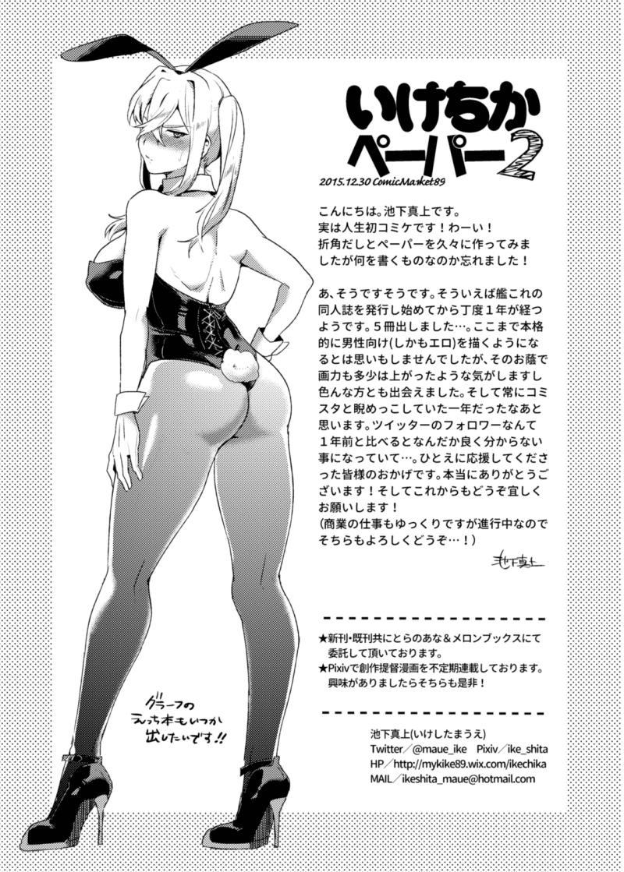 Toppatsu! Young Nagato to Honban nashi demo Sukebe shiyou | Doing the Nasty with Young Nagato with No Actual Sex 14