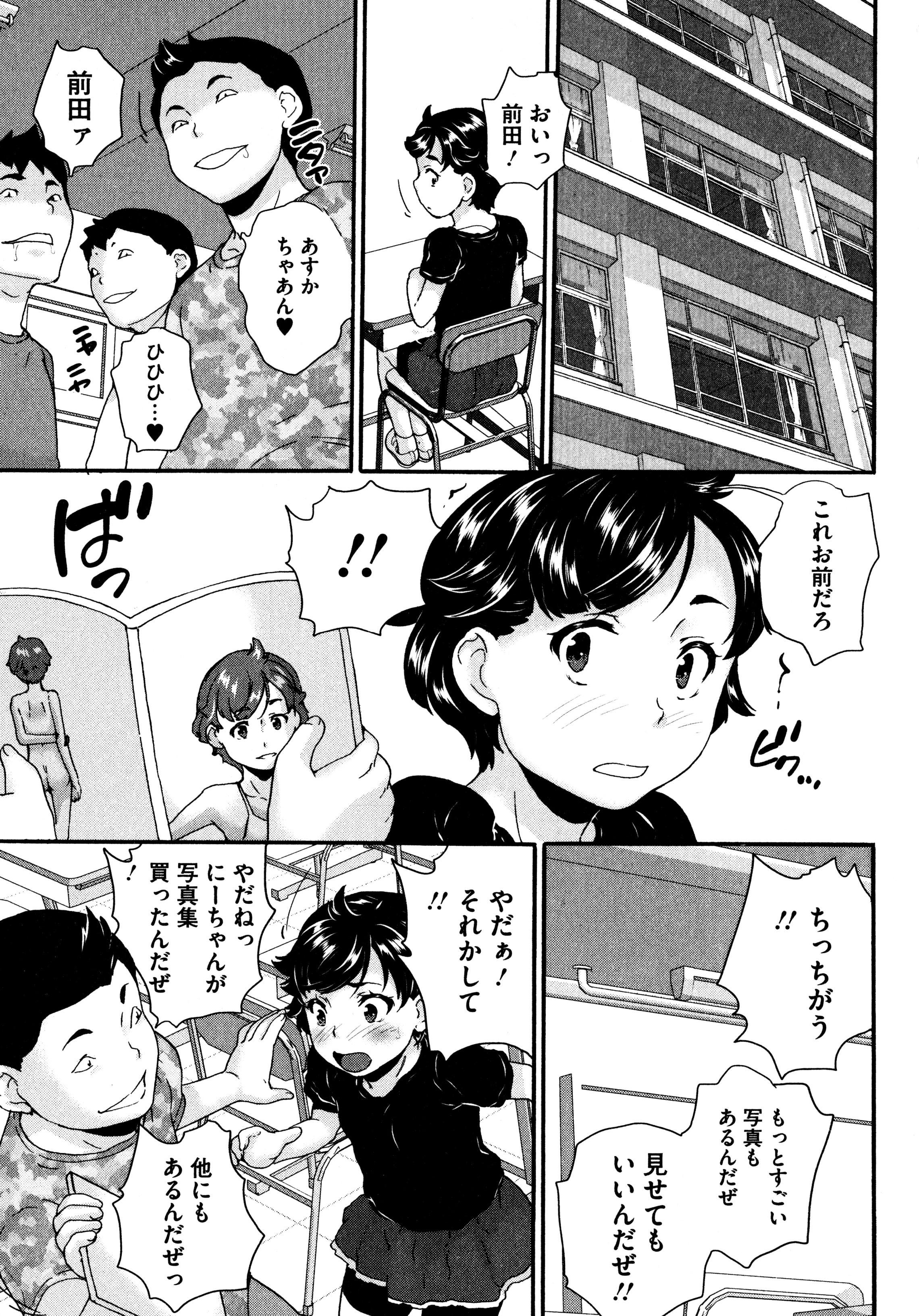 Bishoujo Ijime School 179