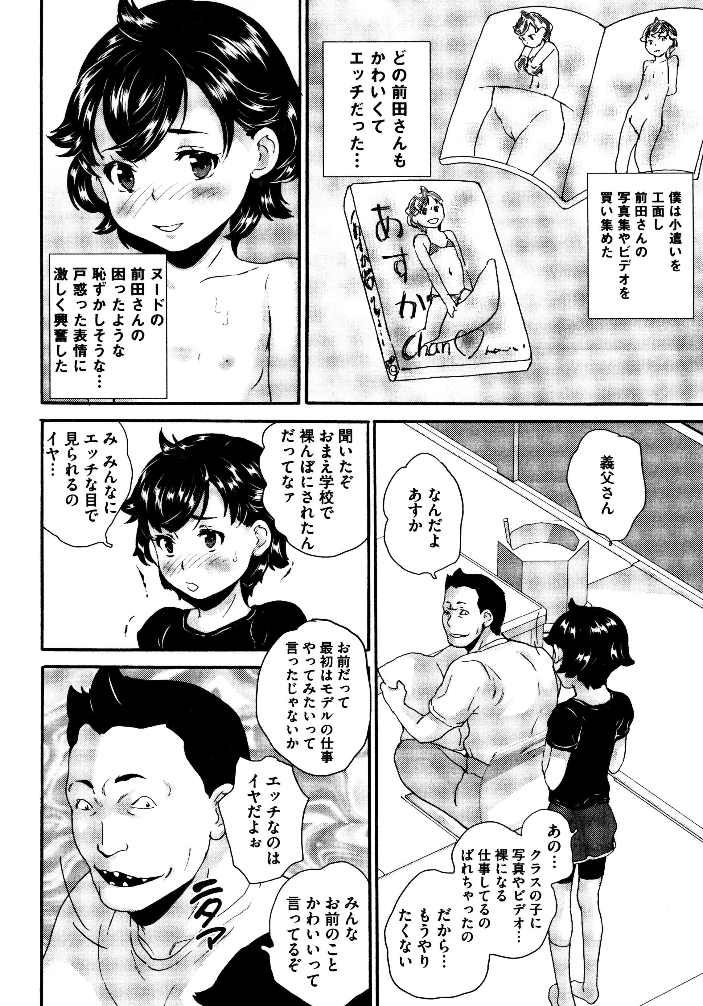 Bishoujo Ijime School 182