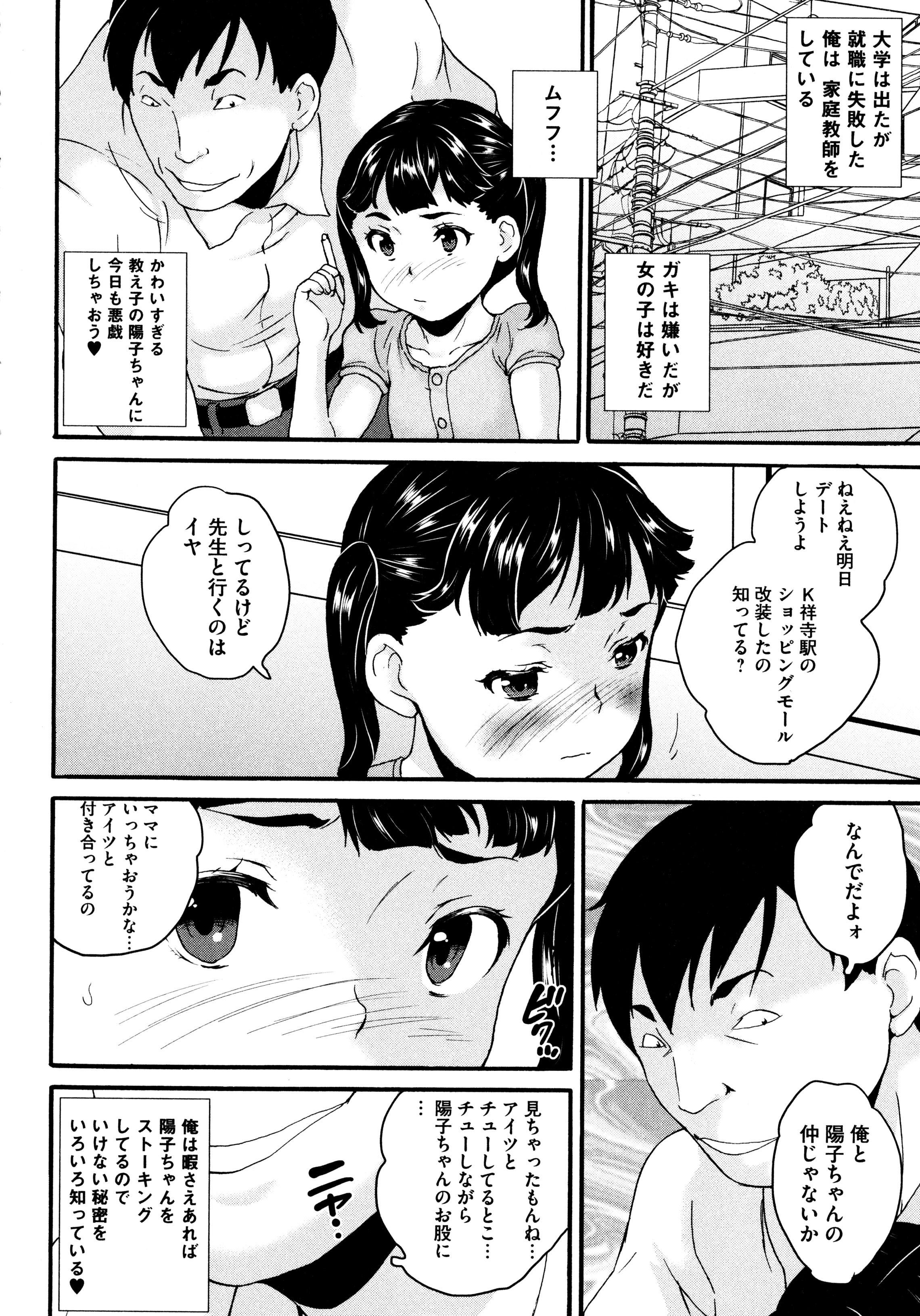 Bishoujo Ijime School 52