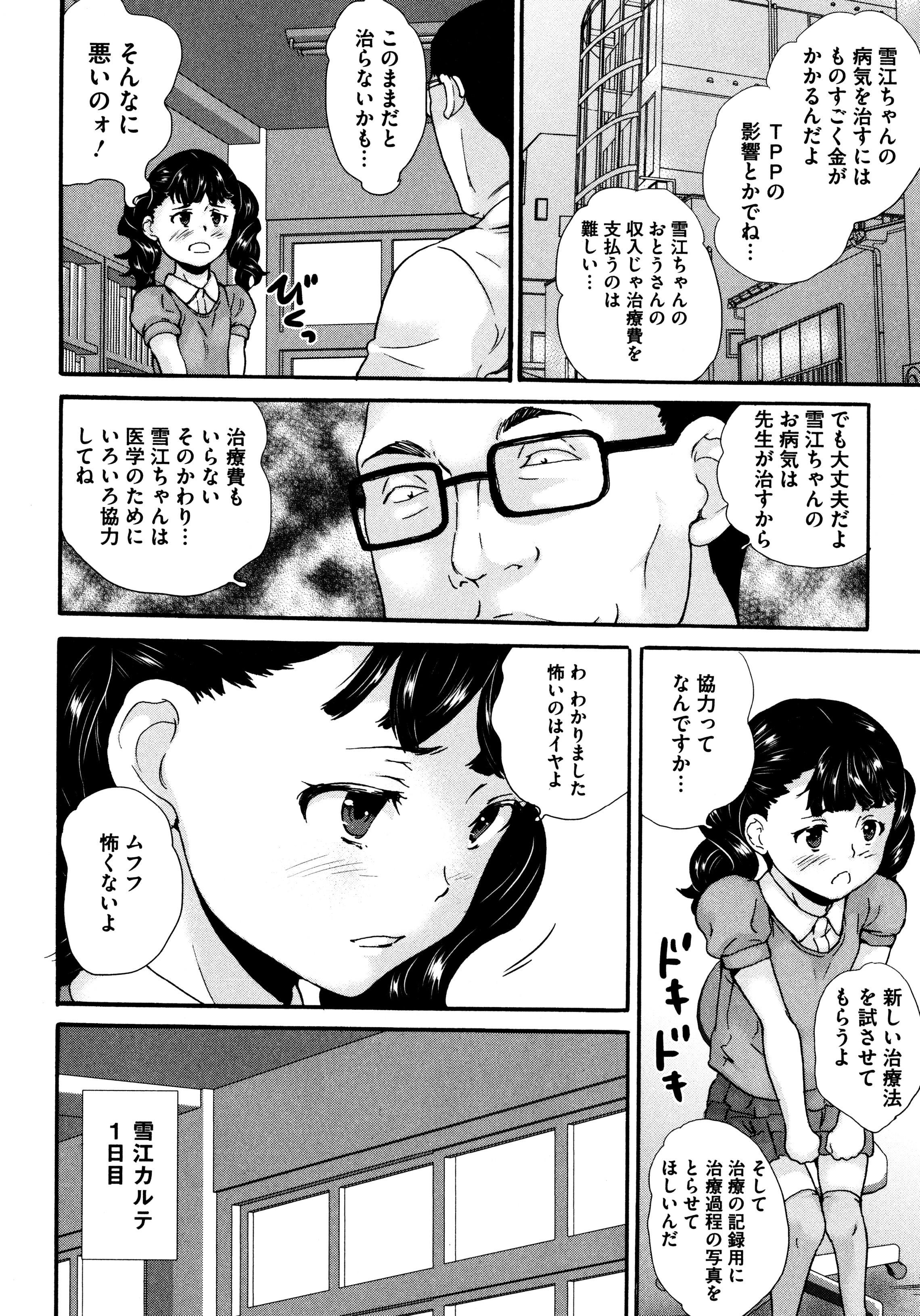 Bishoujo Ijime School 78