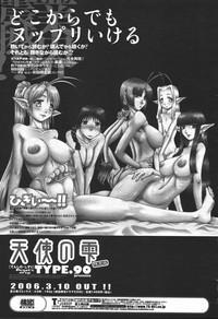 COMIC Momohime 2006-05 8