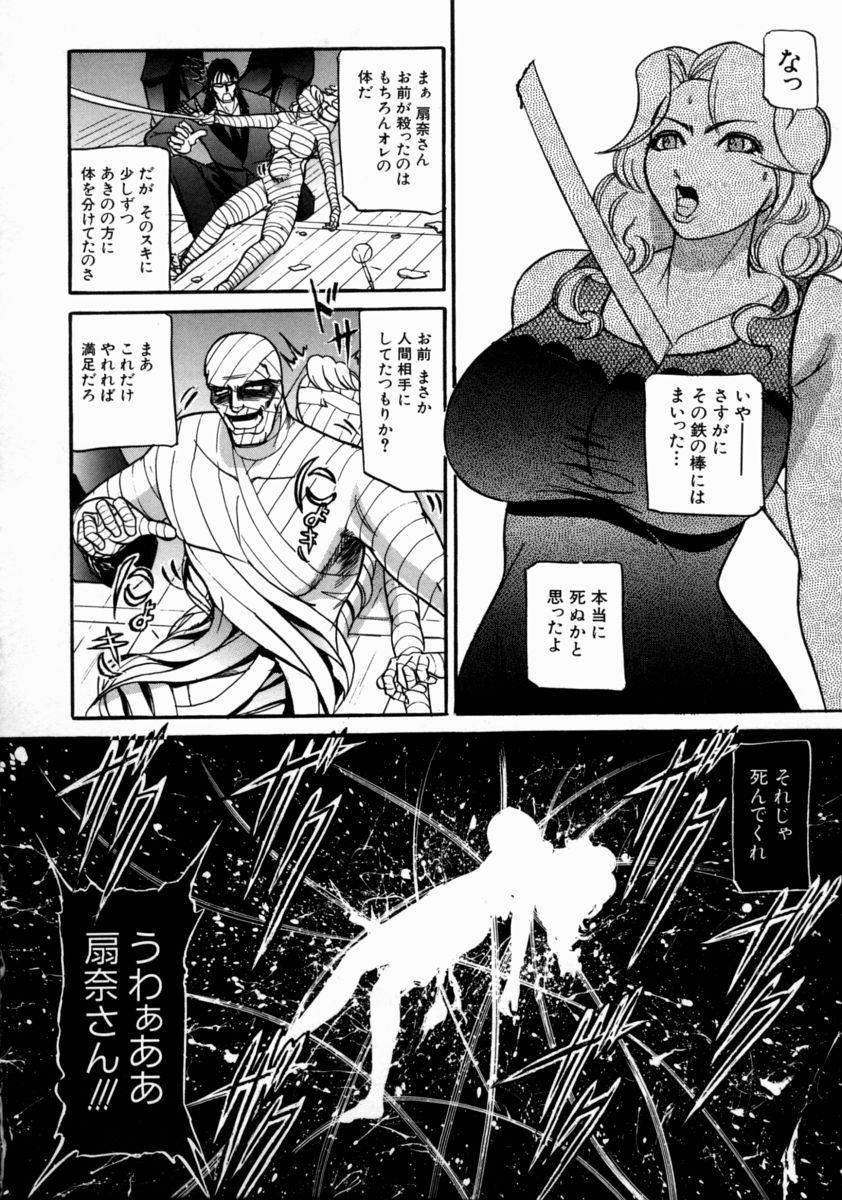 The Bandage Man 99