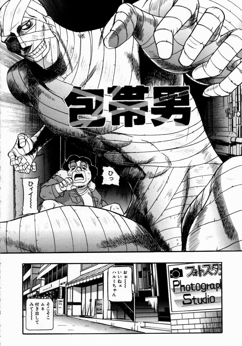 The Bandage Man 7