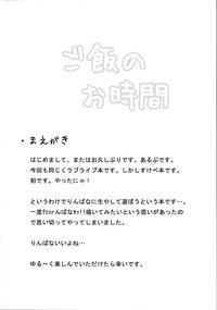 Gohan no Ojikan 3