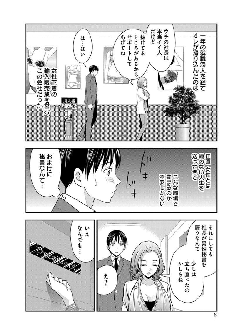 [Harada Shigemitsu, Matsumoto Kyuujo] Motoyome - Onna Shachou-hen [Digital] 9