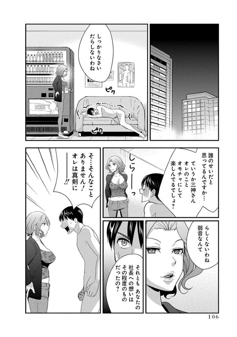 [Harada Shigemitsu, Matsumoto Kyuujo] Motoyome - Onna Shachou-hen [Digital] 107