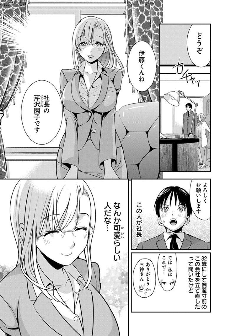 [Harada Shigemitsu, Matsumoto Kyuujo] Motoyome - Onna Shachou-hen [Digital] 10