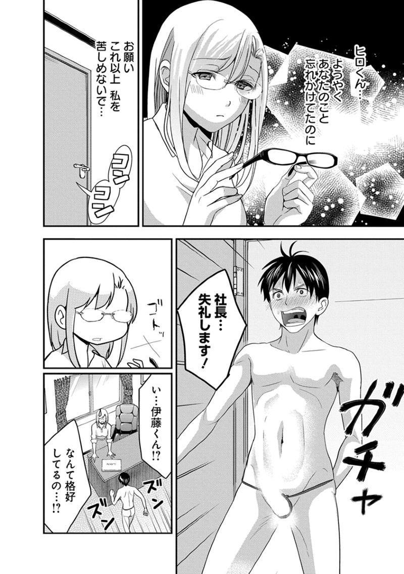 [Harada Shigemitsu, Matsumoto Kyuujo] Motoyome - Onna Shachou-hen [Digital] 109