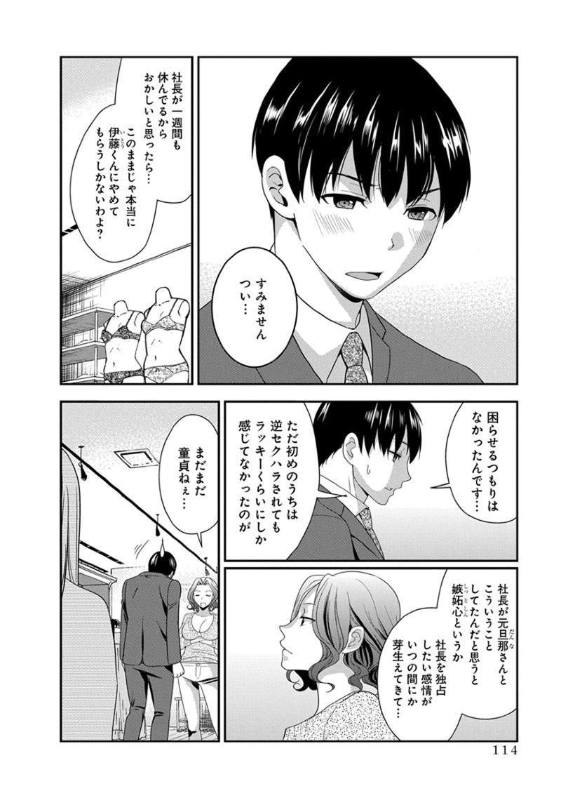 [Harada Shigemitsu, Matsumoto Kyuujo] Motoyome - Onna Shachou-hen [Digital] 115