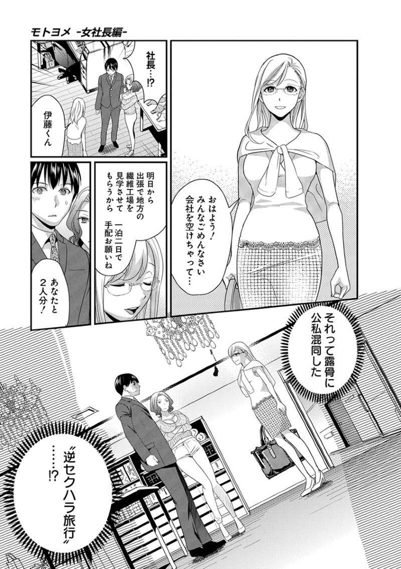[Harada Shigemitsu, Matsumoto Kyuujo] Motoyome - Onna Shachou-hen [Digital] 116