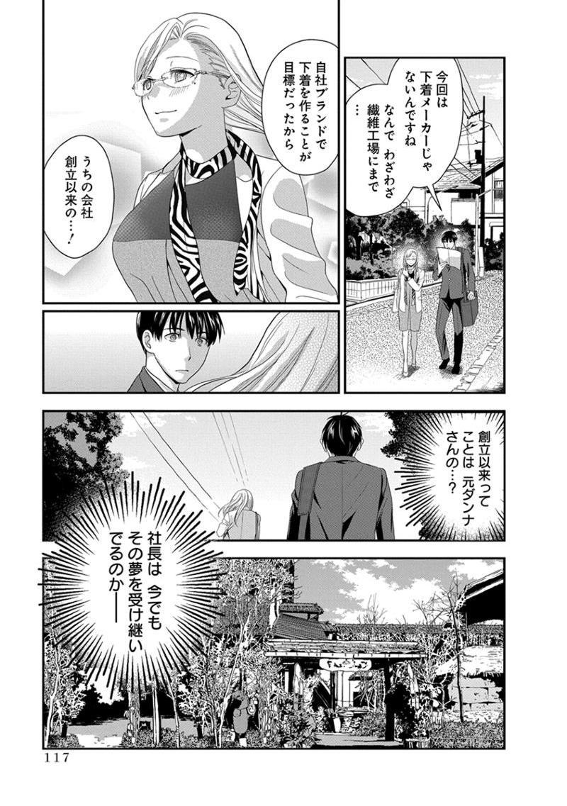 [Harada Shigemitsu, Matsumoto Kyuujo] Motoyome - Onna Shachou-hen [Digital] 118