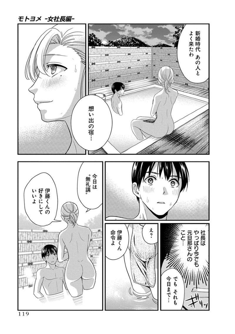 [Harada Shigemitsu, Matsumoto Kyuujo] Motoyome - Onna Shachou-hen [Digital] 120