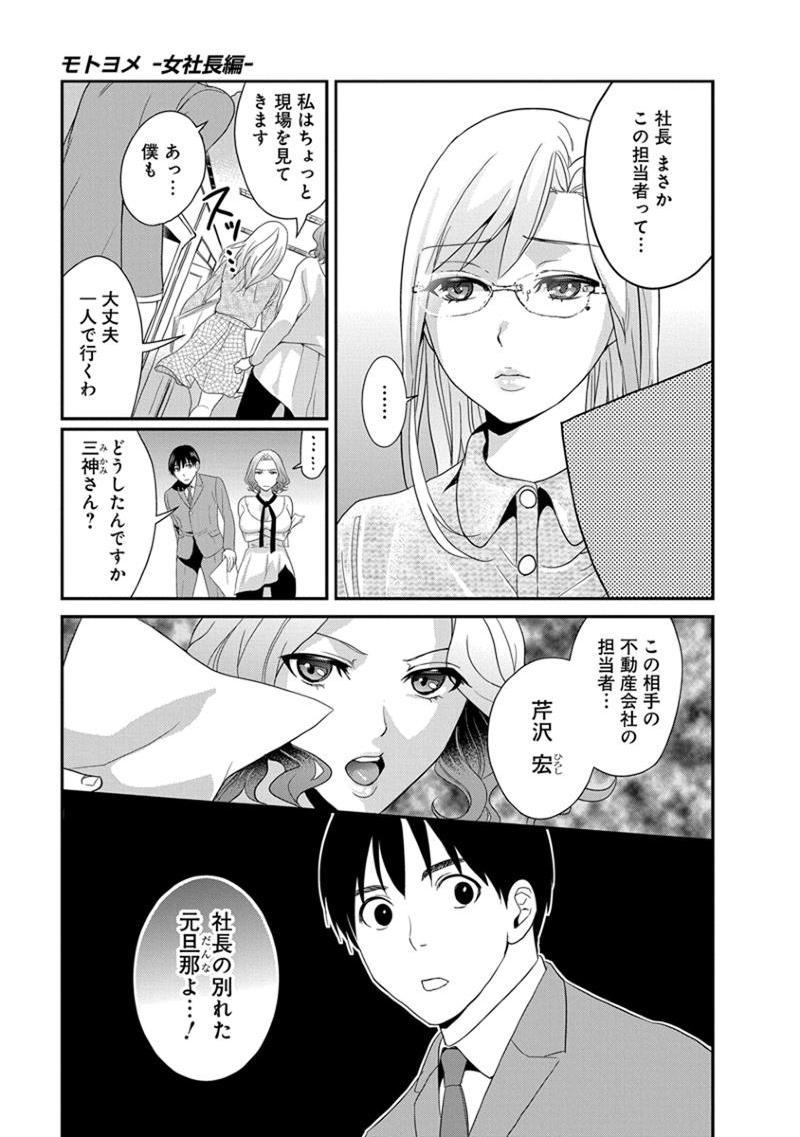[Harada Shigemitsu, Matsumoto Kyuujo] Motoyome - Onna Shachou-hen [Digital] 136