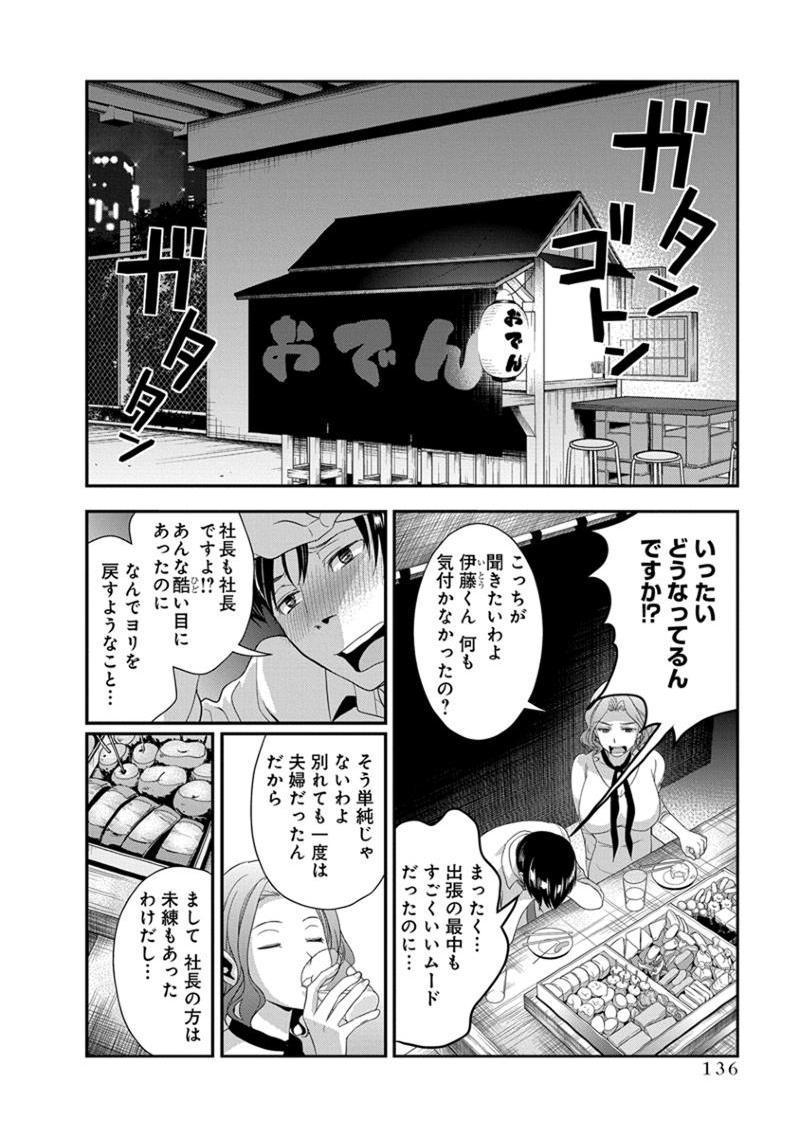 [Harada Shigemitsu, Matsumoto Kyuujo] Motoyome - Onna Shachou-hen [Digital] 137