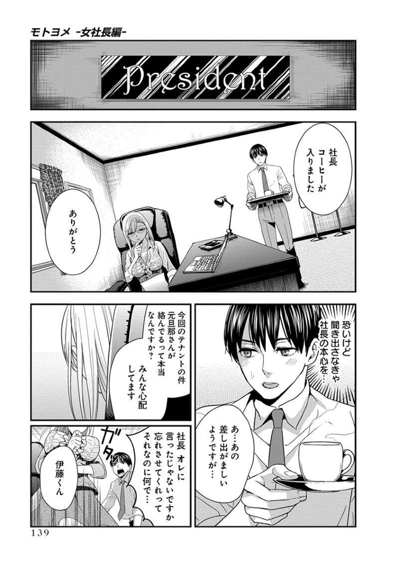 [Harada Shigemitsu, Matsumoto Kyuujo] Motoyome - Onna Shachou-hen [Digital] 140