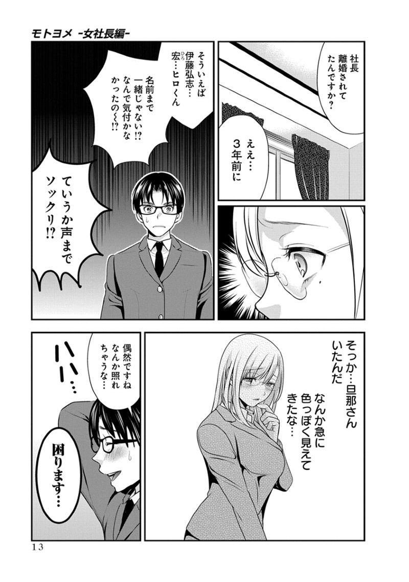 [Harada Shigemitsu, Matsumoto Kyuujo] Motoyome - Onna Shachou-hen [Digital] 14