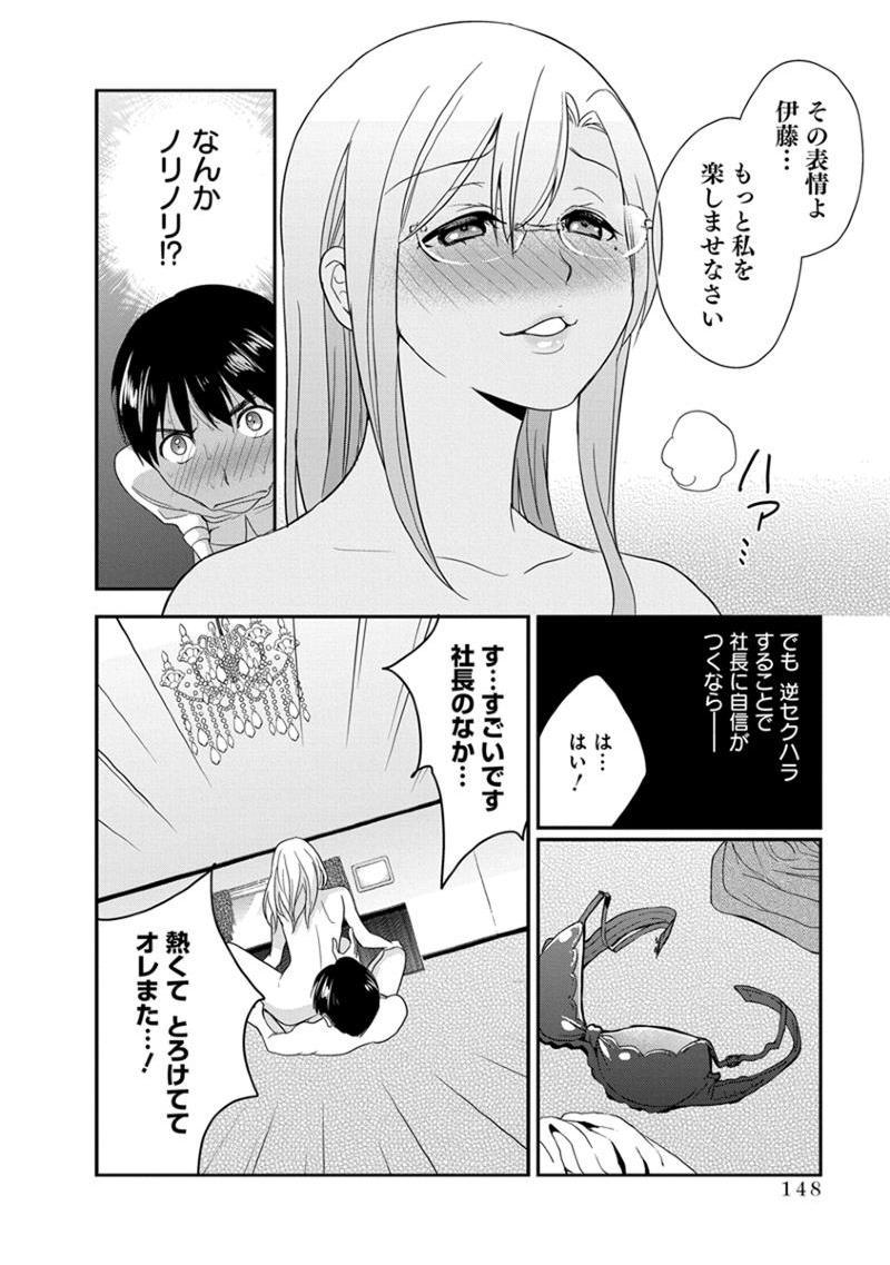 [Harada Shigemitsu, Matsumoto Kyuujo] Motoyome - Onna Shachou-hen [Digital] 149