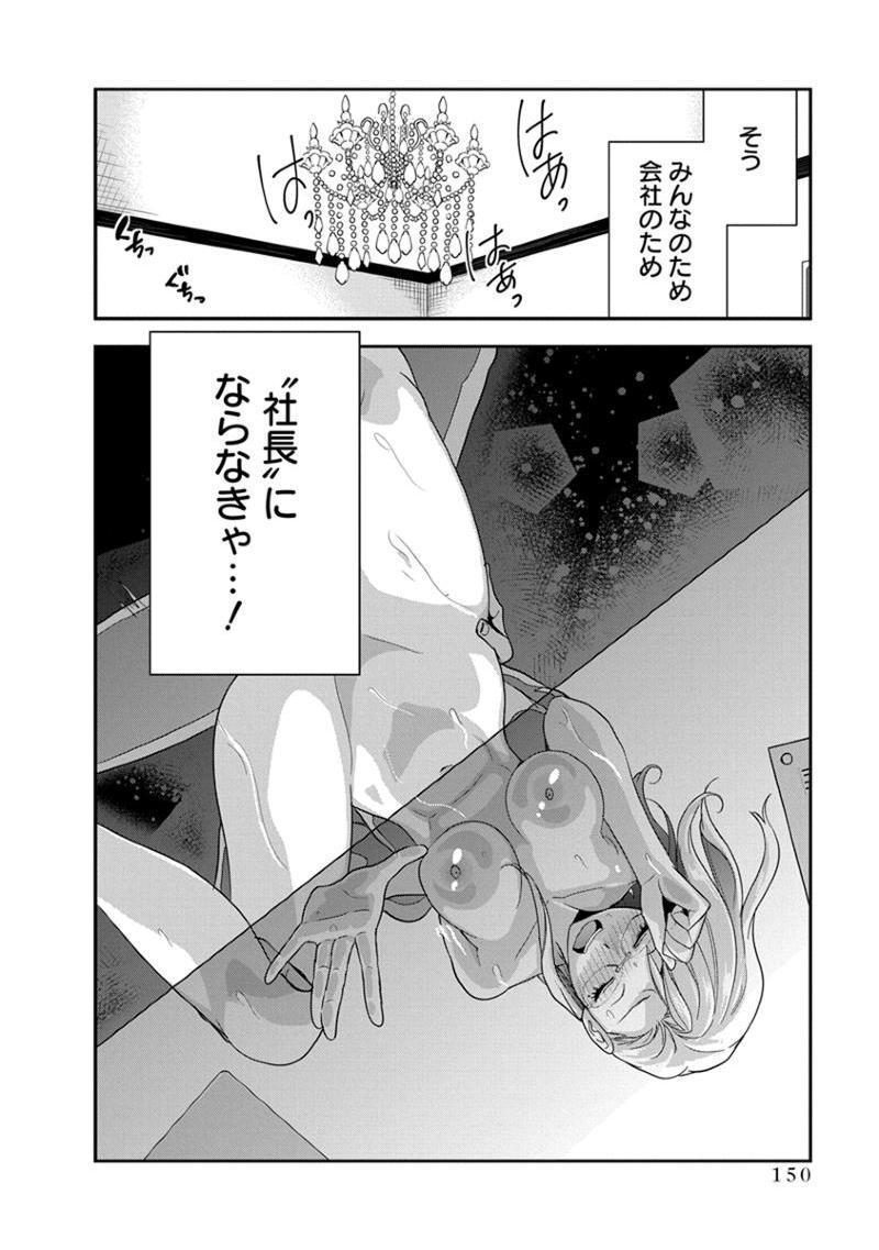 [Harada Shigemitsu, Matsumoto Kyuujo] Motoyome - Onna Shachou-hen [Digital] 151