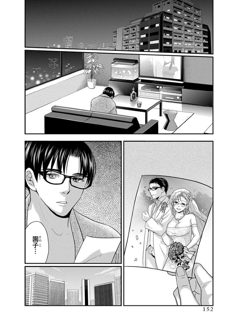 [Harada Shigemitsu, Matsumoto Kyuujo] Motoyome - Onna Shachou-hen [Digital] 153