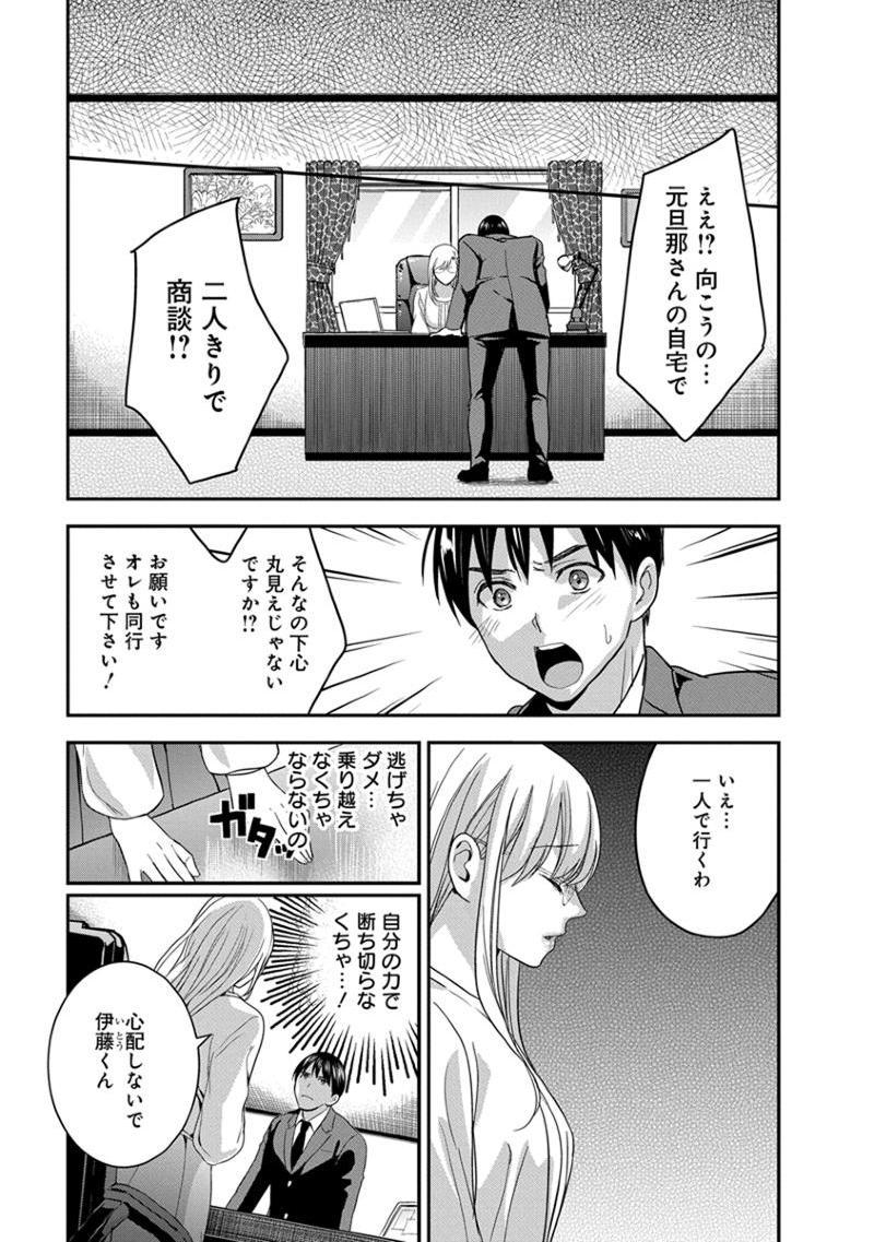 [Harada Shigemitsu, Matsumoto Kyuujo] Motoyome - Onna Shachou-hen [Digital] 156