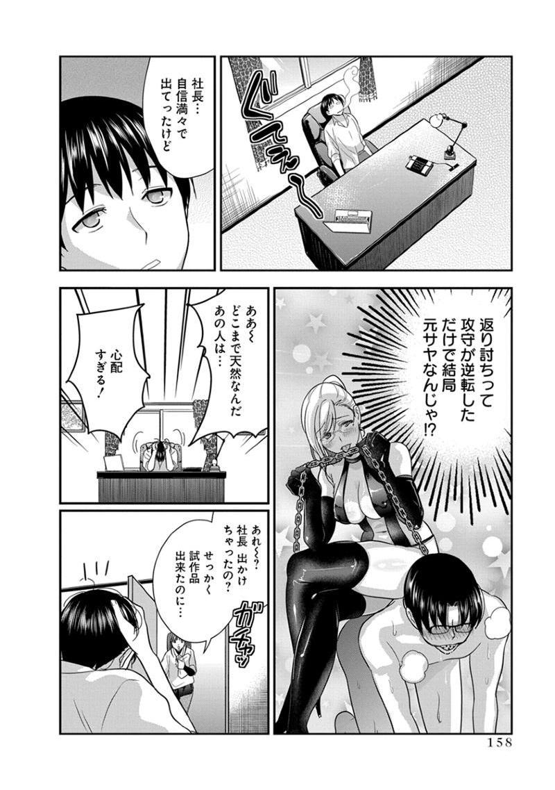[Harada Shigemitsu, Matsumoto Kyuujo] Motoyome - Onna Shachou-hen [Digital] 159