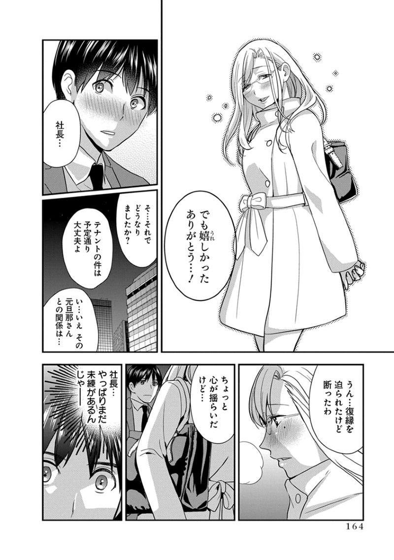 [Harada Shigemitsu, Matsumoto Kyuujo] Motoyome - Onna Shachou-hen [Digital] 165