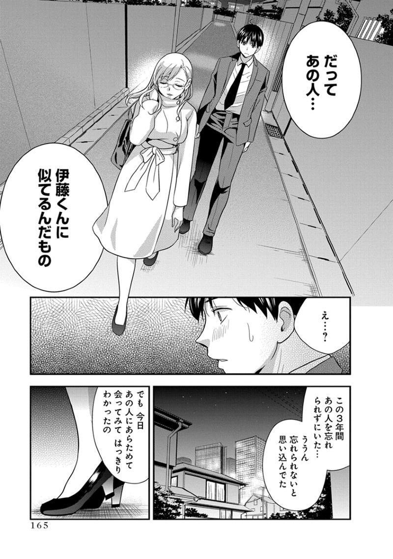 [Harada Shigemitsu, Matsumoto Kyuujo] Motoyome - Onna Shachou-hen [Digital] 166