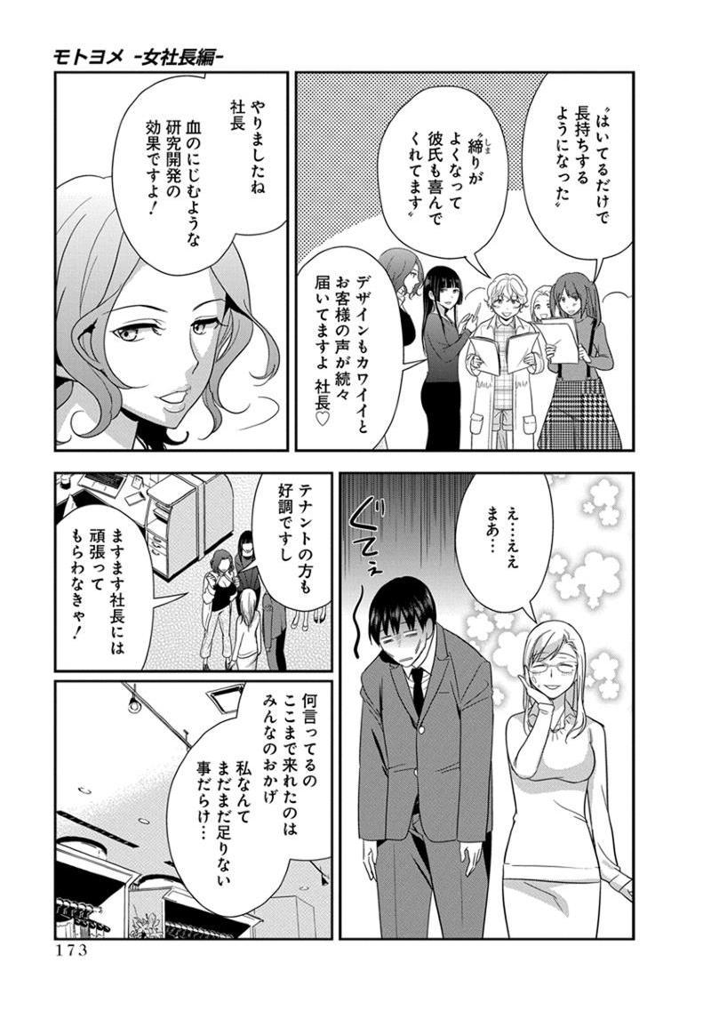 [Harada Shigemitsu, Matsumoto Kyuujo] Motoyome - Onna Shachou-hen [Digital] 174