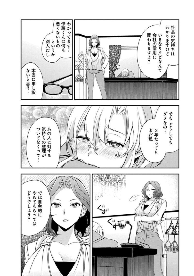 [Harada Shigemitsu, Matsumoto Kyuujo] Motoyome - Onna Shachou-hen [Digital] 17