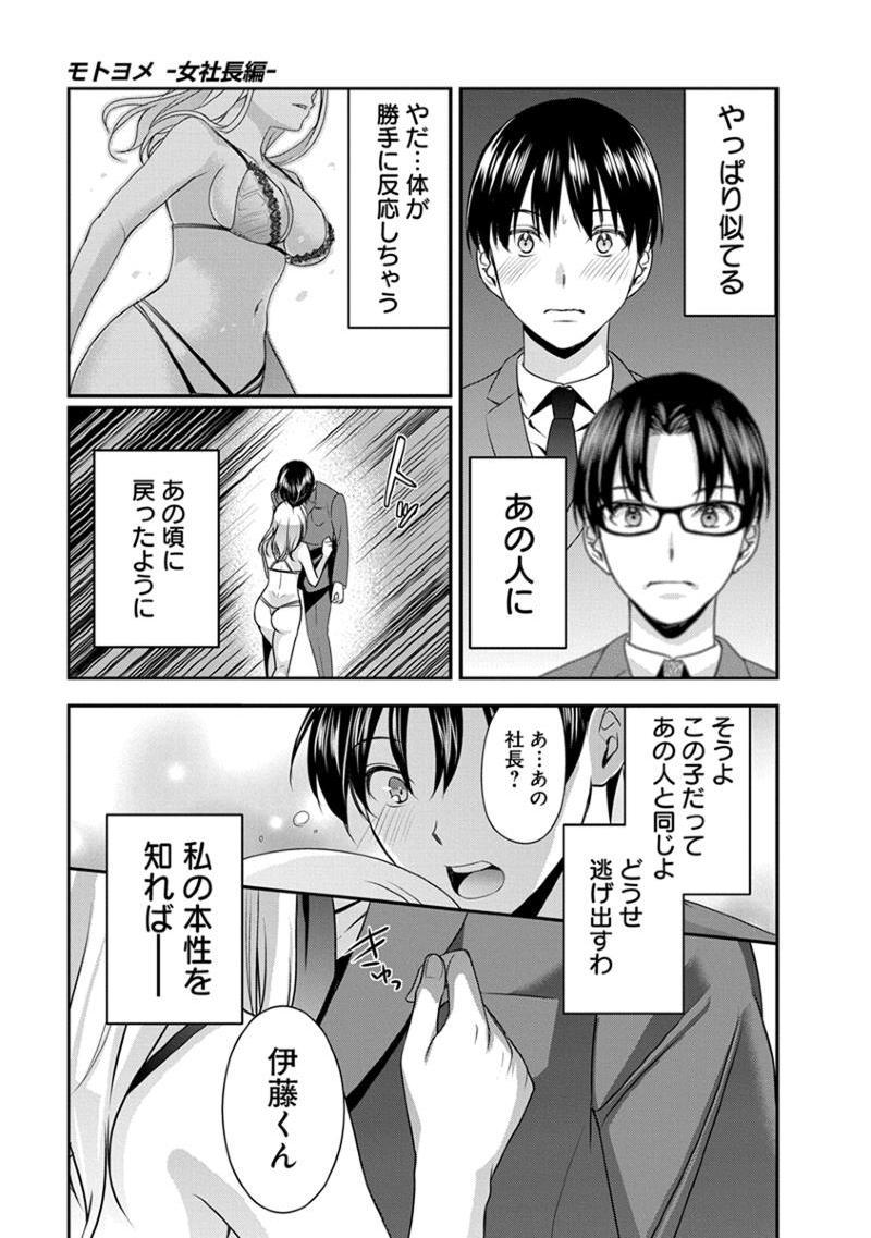 [Harada Shigemitsu, Matsumoto Kyuujo] Motoyome - Onna Shachou-hen [Digital] 24