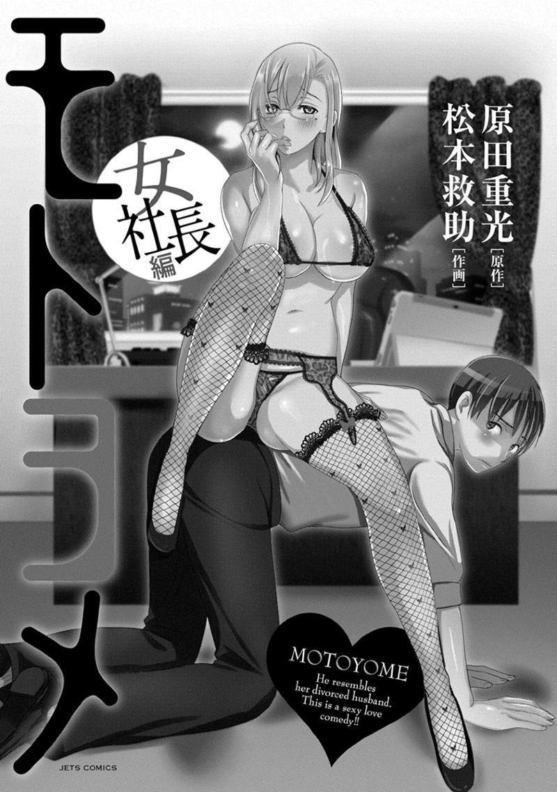 [Harada Shigemitsu, Matsumoto Kyuujo] Motoyome - Onna Shachou-hen [Digital] 2