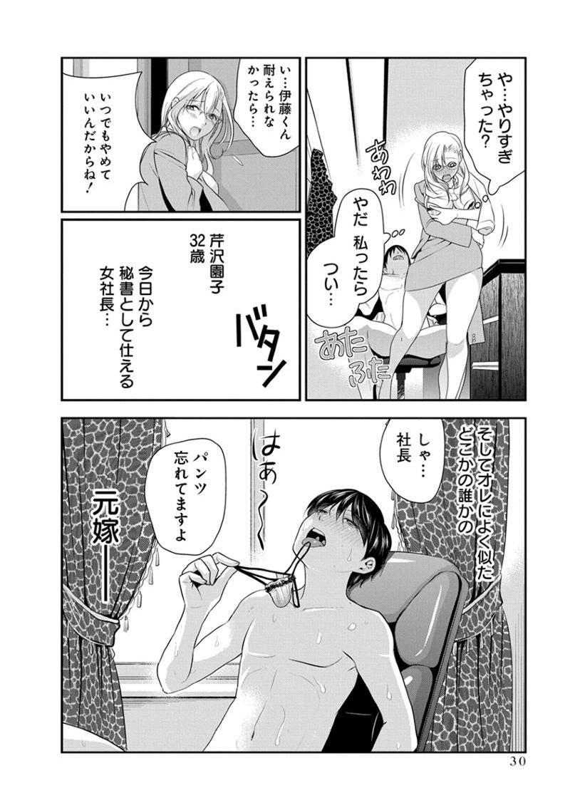 [Harada Shigemitsu, Matsumoto Kyuujo] Motoyome - Onna Shachou-hen [Digital] 31