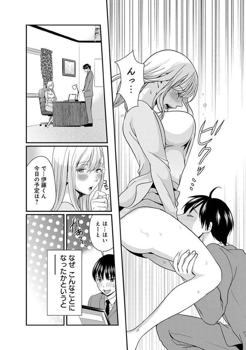 [Harada Shigemitsu, Matsumoto Kyuujo] Motoyome - Onna Shachou-hen [Digital] 35