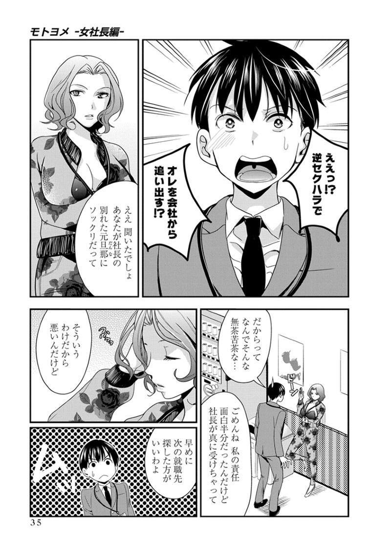 [Harada Shigemitsu, Matsumoto Kyuujo] Motoyome - Onna Shachou-hen [Digital] 36