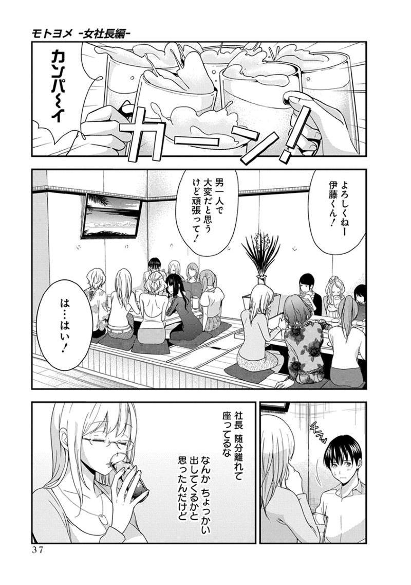 [Harada Shigemitsu, Matsumoto Kyuujo] Motoyome - Onna Shachou-hen [Digital] 38