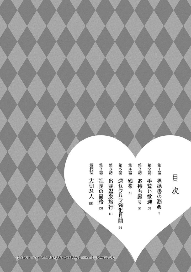 [Harada Shigemitsu, Matsumoto Kyuujo] Motoyome - Onna Shachou-hen [Digital] 3