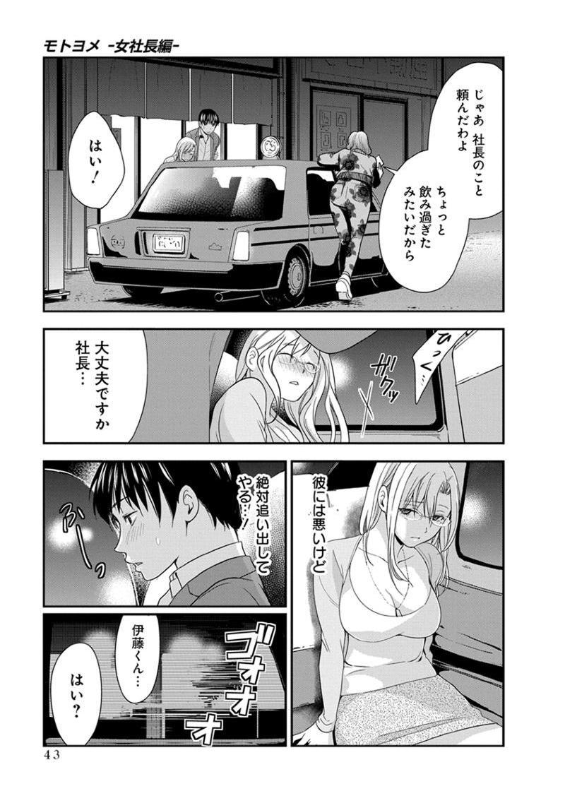 [Harada Shigemitsu, Matsumoto Kyuujo] Motoyome - Onna Shachou-hen [Digital] 44