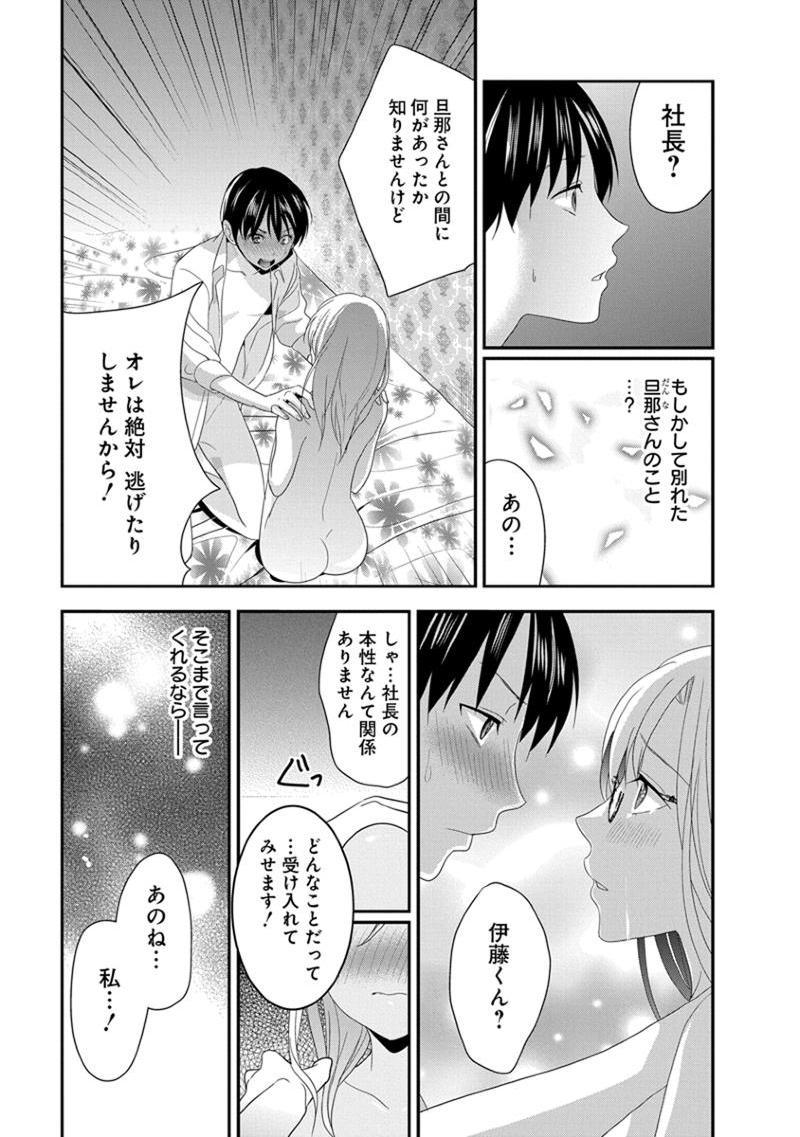 [Harada Shigemitsu, Matsumoto Kyuujo] Motoyome - Onna Shachou-hen [Digital] 62